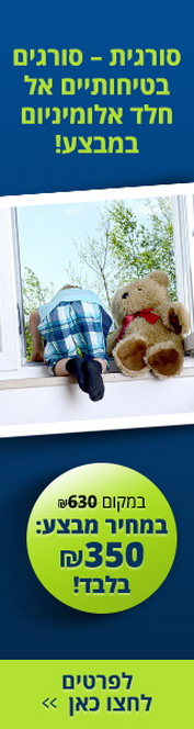 סורגית - סורגים אלומיניום לבטיחות ילדים
